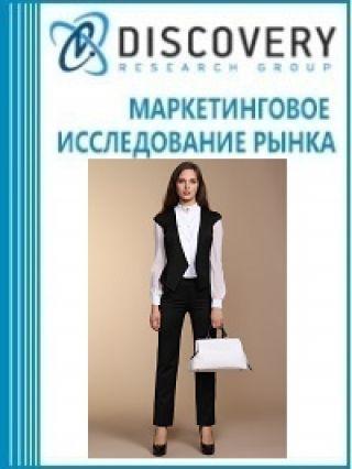 Маркетинговое исследование - Анализ рынка костюмной одежды в России