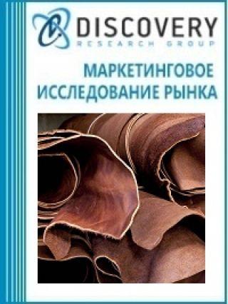 Маркетинговое исследование - Анализ рынка кожевенного сырья в России