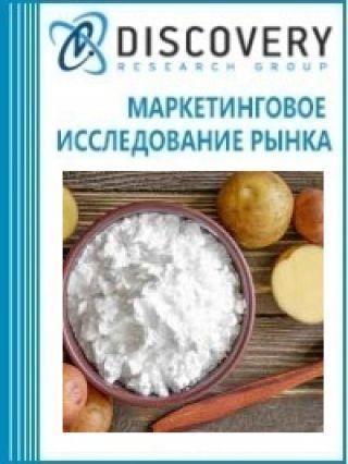 Маркетинговое исследование - Анализ рынка крахмала в России
