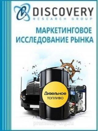 Маркетинговое исследование - Анализ рынка крупнейших российских потребителей и оптовых торговцев дизельным топливом в России