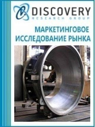 Маркетинговое исследование - Анализ рынка крупнотоннажных литых стальных заготовок для гидравлических турбин в России