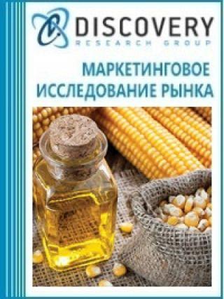 Анализ рынка кукурузного масла в России