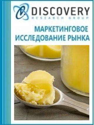 Маркетинговое исследование - Анализ рынка кулинарных жиров в России