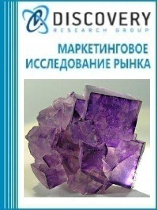 Анализ рынка кускового и брикетированного плавикового шпата в России