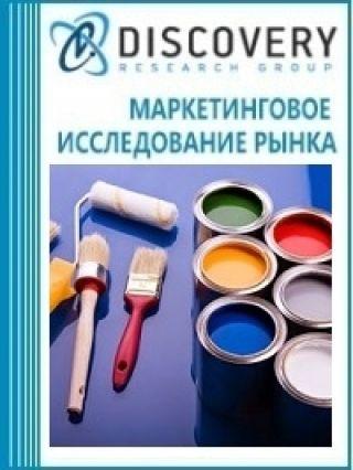 Анализ рынка лакокрасочных материалов на основе синтетических полимеров или химически модифицированных природных полимеров в неводной среде в России