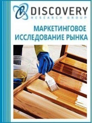 Анализ рынка лакокрасочных материалов на водной основе в России
