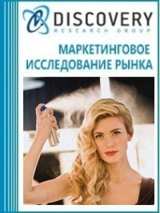 Анализ рынка лаков для волос в России