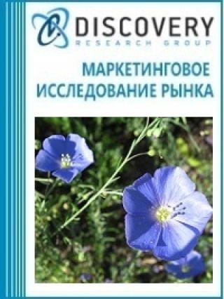 Маркетинговое исследование - Анализ рынка льна-кудряша в России