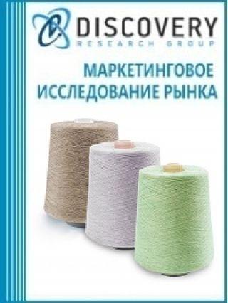 Анализ рынка льняной пряжи в России
