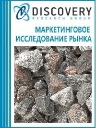 Анализ рынка макадама в России