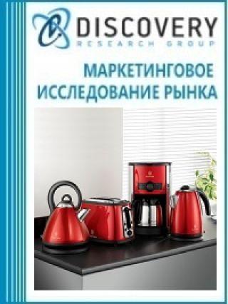 Маркетинговое исследование - Анализ рынка малой бытовой техники в России