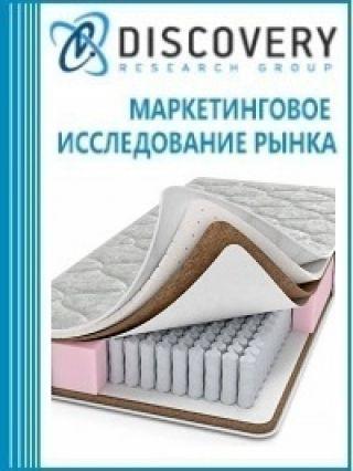 Маркетинговое исследование - Анализ рынка матрасных основ в России