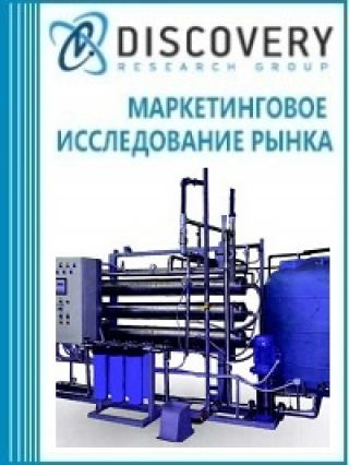 Анализ рынка мембранного оборудования для водоподготовки (мембранных фильтров, установок мембранной фильтрации) в России