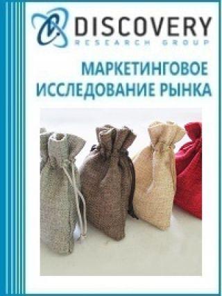 Маркетинговое исследование - Анализ рынка мешков и пакетов упаковочных из текстильных материалов в России