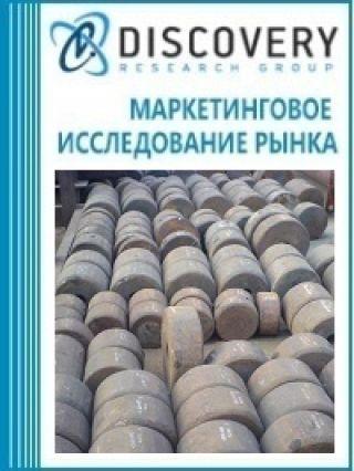 Анализ рынка металлических поковок в России