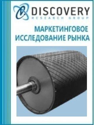 Маркетинговое исследование - Анализ рынка металлической футеровки в России