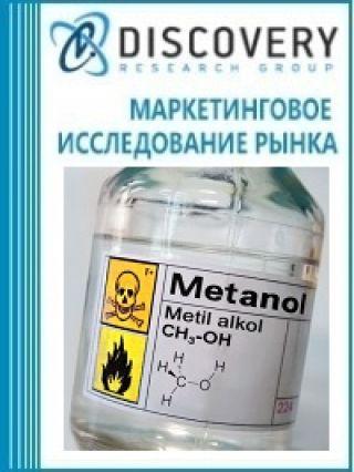 Анализ рынка метанола в России