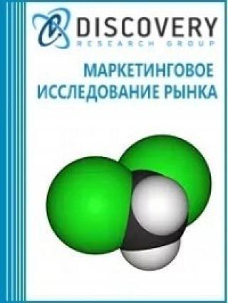 Анализ рынка метиленхлорида в России