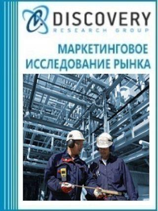 Маркетинговое исследование - Анализ рынка модернизации или технического перевооружения (производственных объектов) в России