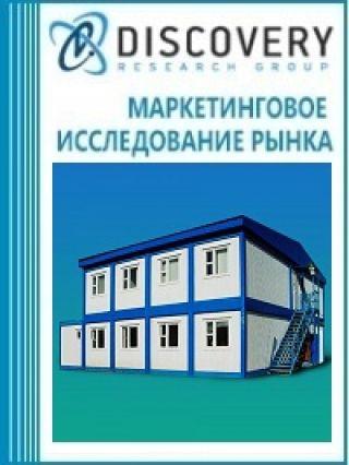 Маркетинговое исследование - Анализ рынка модульных зданий в России