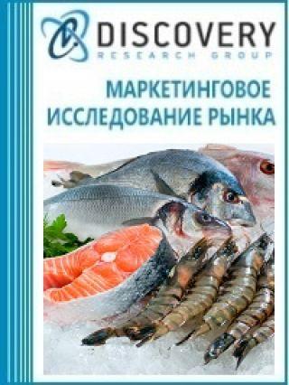 Маркетинговое исследование - Анализ рынка мороженой рыбы и морепродуктов в России