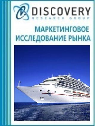 Маркетинговое исследование - Анализ рынка морских пассажирских перевозок в России