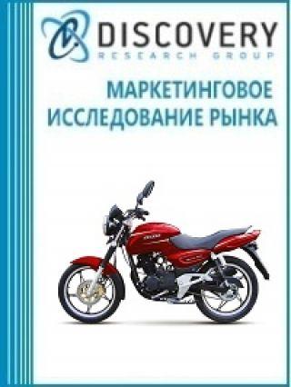 Анализ рынка мотоциклов, мопедов и мотороллеров в России