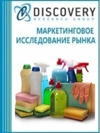 Анализ рынка моющих средств по уходу за домом и офисом в России