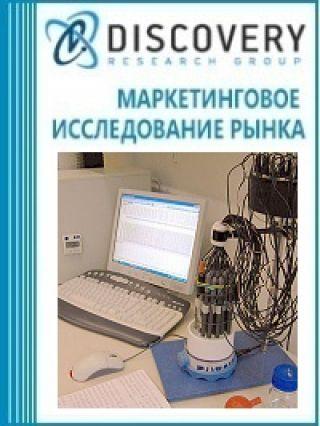 Маркетинговое исследование - Анализ рынка мультисенсорных систем анализа вкуса (Электронный язык) в России