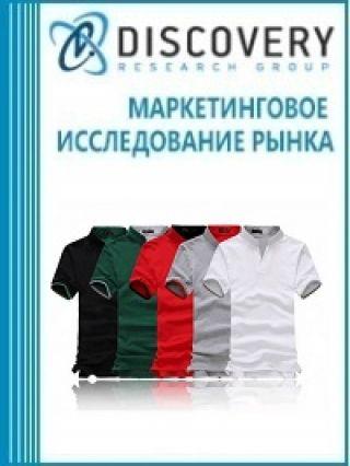 Маркетинговое исследование - Анализ рынка мужских трикотажных изделий в России