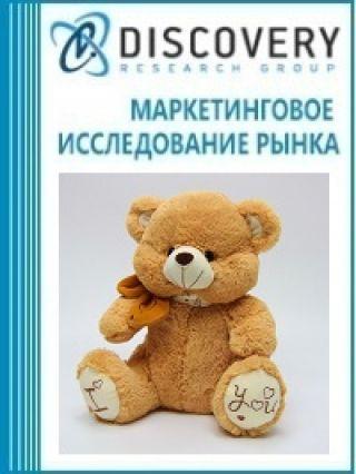 Маркетинговое исследование - Анализ рынка мягких игрушек в России