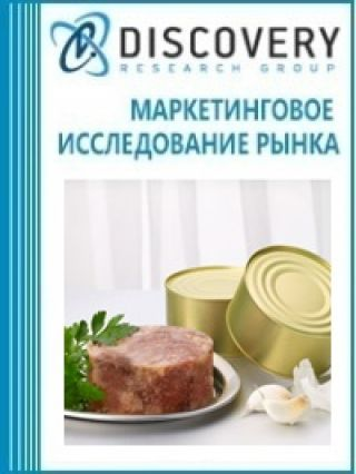 Маркетинговое исследование - Анализ рынка мясных консервов в России