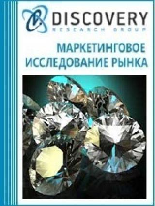 Маркетинговое исследование - Анализ рынка наноалмазов в России