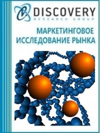 Маркетинговое исследование - Анализ рынка нанокомпозитов в России