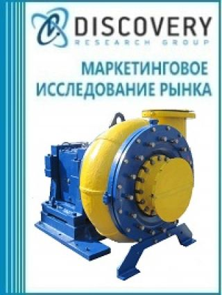 Маркетинговое исследование - Анализ рынка насосов грунтовых, песковых и шламовых в России