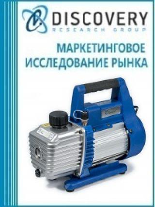 Маркетинговое исследование - Анализ рынка насосов вакуумных в России