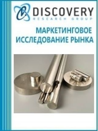 Маркетинговое исследование - Анализ рынка неядерного циркония в России