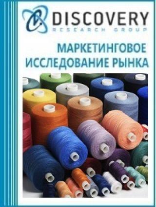 Маркетинговое исследование - Анализ рынка ниток синтетических в России