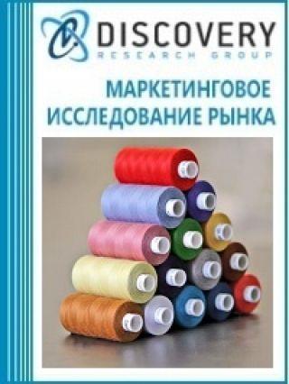 Маркетинговое исследование - Анализ рынка ниток в России
