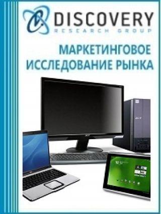 Маркетинговое исследование - Анализ рынка ноутбуков, нетбуков, системных блоков в России