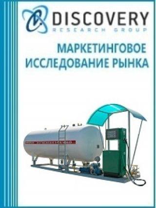 Маркетинговое исследование - Анализ рынка оборудования для АГЗС (технологических систем для автогазозаправочных станций) в России