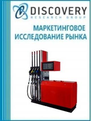 Маркетинговое исследование - Анализ рынка оборудования для АЗС (для раздачи жидкого и газового топлива, моторных масел) в России