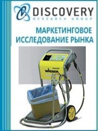 Анализ рынка оборудования для очистки от краски и окраски металлических поверхностей в России