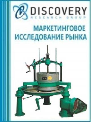 Анализ рынка оборудования для переработки чая или кофе в России