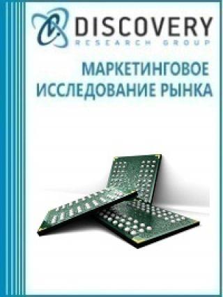 Анализ рынка оборудования для производства магниторезистивной памяти в России