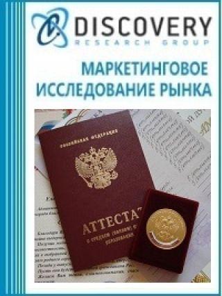 Маркетинговое исследование - Анализ рынка общего среднего образования в России