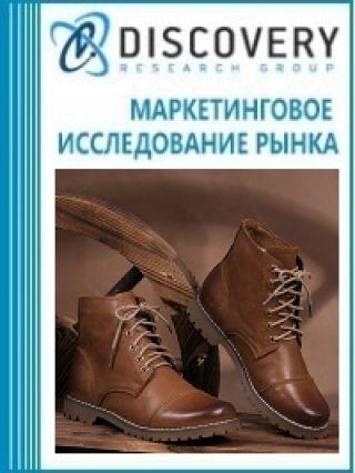 Анализ рынка обуви с верхом из натуральных кож в России