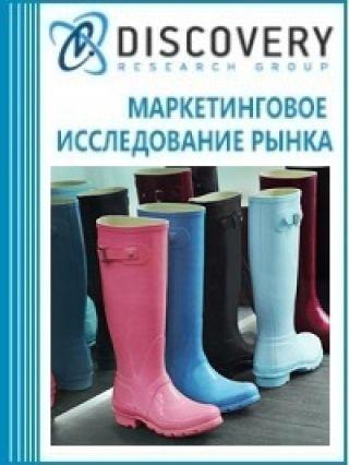 Маркетинговое исследование - Анализ рынка обуви с верхом из резины или пластмассы в России