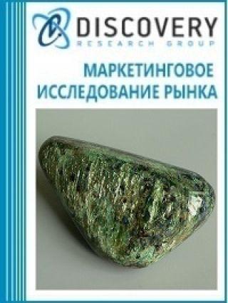 Анализ рынка очищенных и органомодифицированных слоистых силикатов и наносиликатов в России