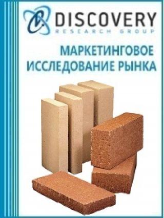 Маркетинговое исследование - Анализ рынка огнеупоров в России